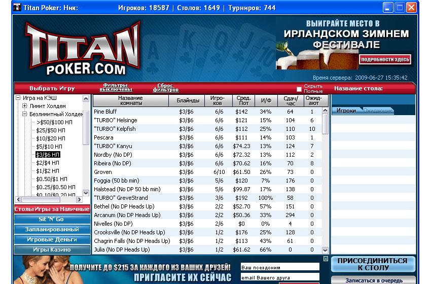 Лобби Titan Poker