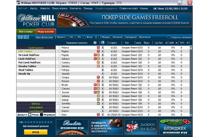 Лобби William Hill Poker