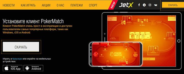 Скачивание приложения PokerMatch на компьютер с официального сайта рума