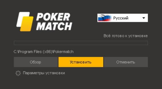 установка клиента PokerMatch на компьютер